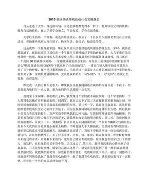 2013社区助老帮残活动社会实践报告.docx
