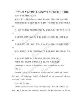 年产5吨香菇多糖的工艺设计毕业设计(论文)(可编辑).doc