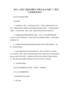 低压配电柜技术规范.doc