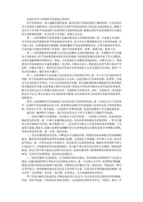 法官科学发展观心得体会.doc