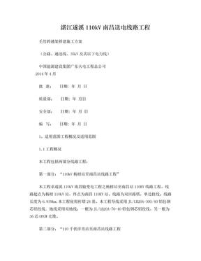 毛竹跨越架搭建施工方案(DOC).doc