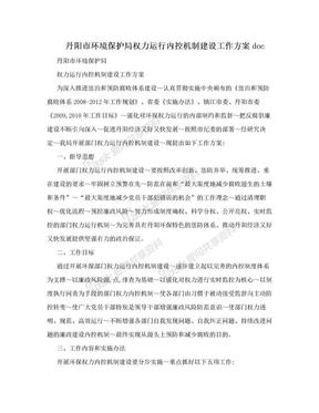 丹阳市环境保护局权力运行内控机制建设工作方案doc.doc