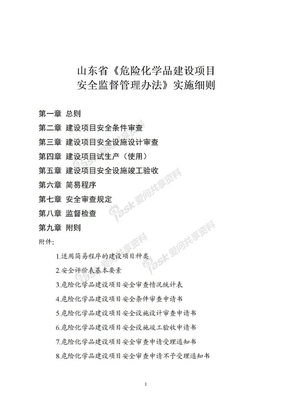 山东省《危险化学品建设项目安全监督管理办法》实施细则.doc