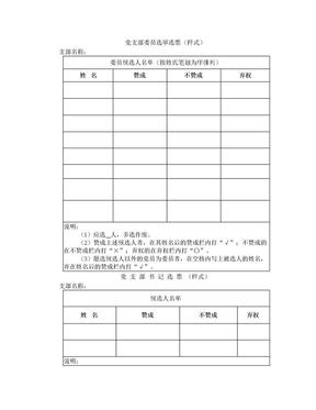 支部委员选票.doc