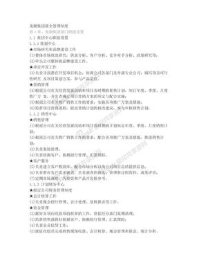 龙湖集团最全管理制度.doc