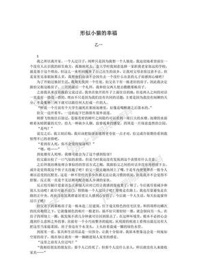 [乙一小说集]形似小猫的幸福.pdf