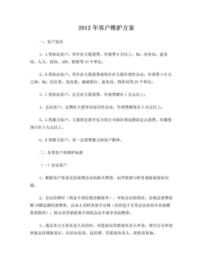 2012客户维护方案.doc