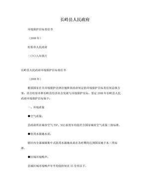 长岭县人民政府.doc