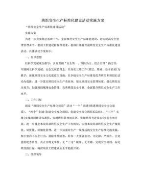 班组安全生产标准化建设活动实施方案.doc