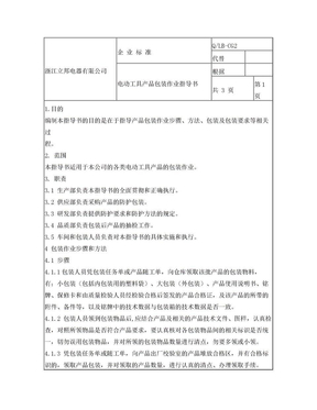 电动工具产品包装作业指导书.doc