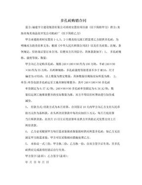 多孔砖购销合同.doc