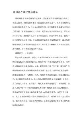 中国各个朝代骑兵部队.doc