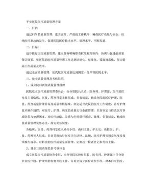 平安医院医疗质量管理方案.doc
