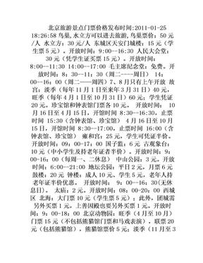北京旅游景点门票价格.doc