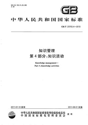 GBT 23703.4-2010 知识管理 第4部分:知识活动.pdf