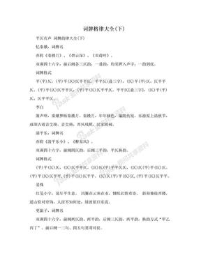 词牌格律大全(下).doc