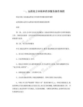 远程处方审核及药事服务操作规程.doc