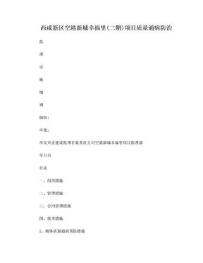 质量通病防治细则.doc