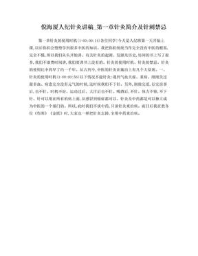 倪海厦人纪针灸讲稿_第一章针灸简介及针刺禁忌.doc