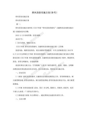 移风易俗实施方案(参考).doc