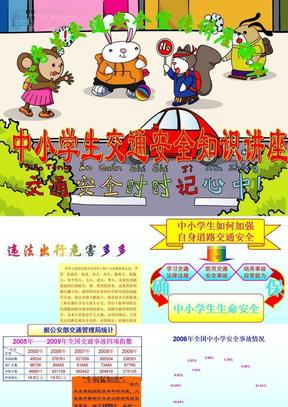 小学生交通安全宣传讲座课件(2008).ppt