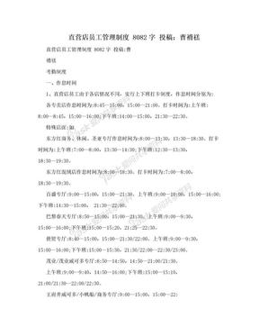 直营店员工管理制度 8082字 投稿:曹禙禚.doc