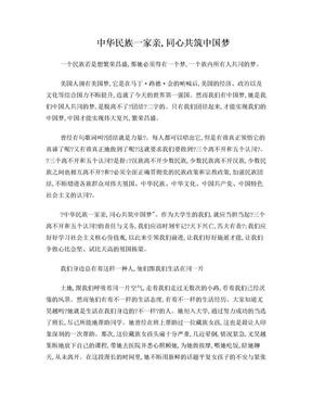 中国民族一家亲同心共筑中国梦 (3).doc