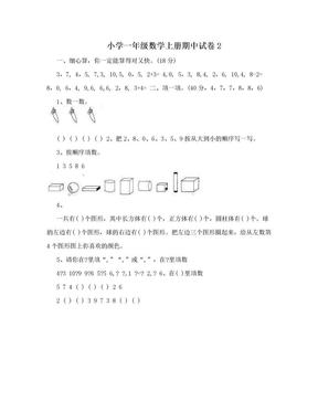 小学一年级数学上册期中试卷2.doc
