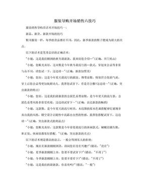 服装导购开场销售六技巧.doc