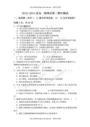 2012-2013高一物理必修二期中试题y.doc