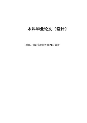 【毕业论文】知识竞赛抢答器PLC设计.doc