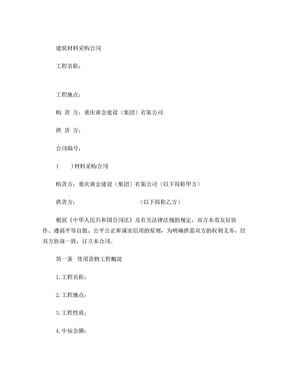 建筑材料采购合同模板.doc