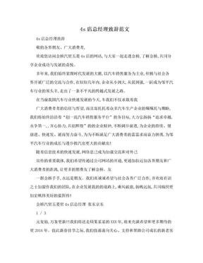 4s店总经理致辞范文.doc