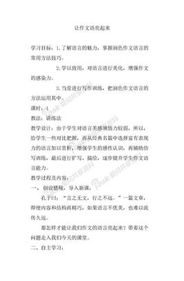 2018-2019学年度新人教版初中语文九年级下册《让作文语言亮起来》教学设计.docx