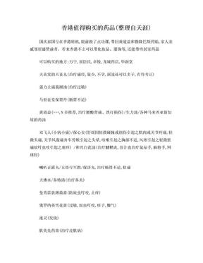 香港值得购买的药品.doc