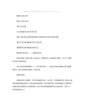 倒叙手法训练.doc