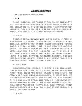 大学生职业生涯规划书范例.docx