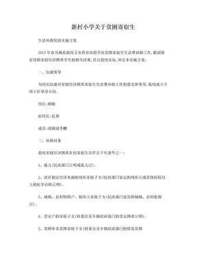 新村小学寄宿生补助实施方案.doc