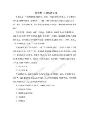 余世维-有效沟通讲义.doc