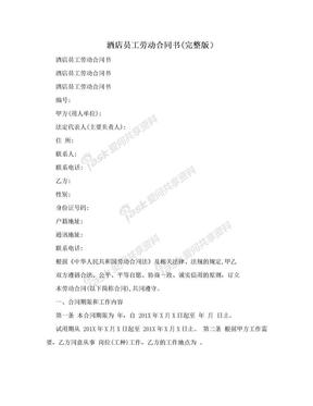 酒店员工劳动合同书(完整版).doc