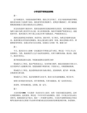小学生班干部竞选演讲稿.docx