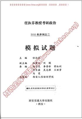 2010序列之二模拟试题-1(任汝芬).pdf