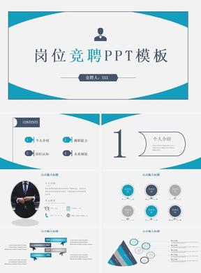 蓝色简约个人竞聘PPT模板.pptx