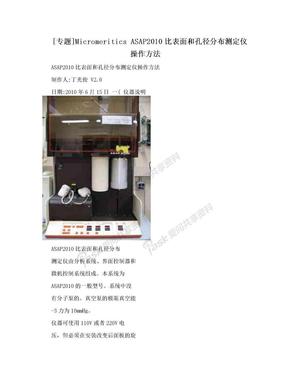 [专题]Micromeritics ASAP2010比表面和孔径分布测定仪操作方法.doc