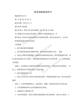 财务部职能说明书.doc