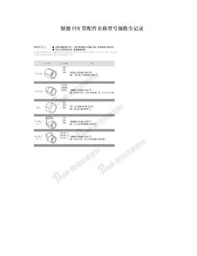 银德PPR管配件名称型号规格全记录.doc