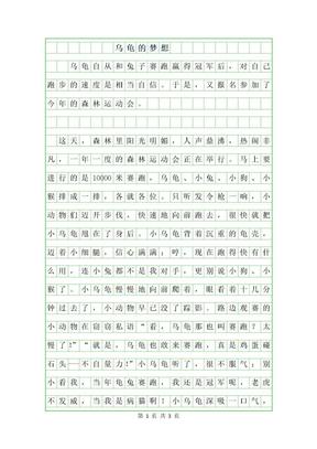 2019年小学生童话作文-乌龟的梦想.docx