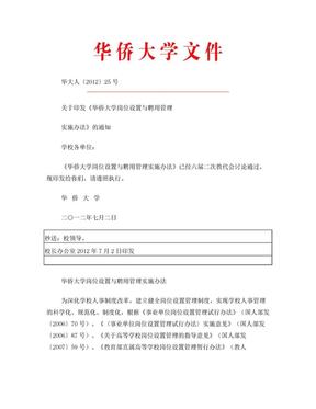 关于印发《华侨大学岗位设置与聘用管理实施办法》的通知.doc