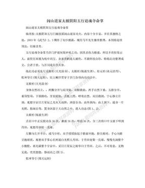 闾山道家太极阴阳五行追魂夺命掌.doc