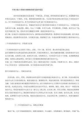 中国大陆主要城市商圈调查报告.docx